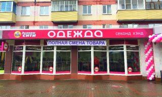 """магазин second hand республиканской торговой сети """"Эконом Сити"""""""