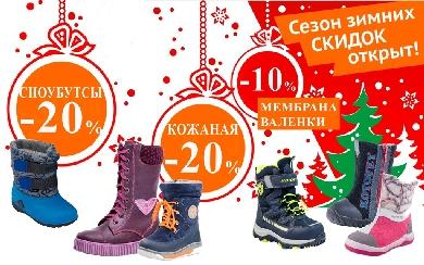 Сезон ЗИМНИХ СКИДОК в магазине детской обуви «12 месяцев»!!!