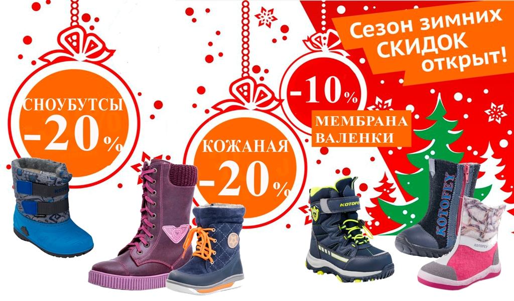 e671f602 Сезон ЗИМНИХ СКИДОК в магазине детской обуви