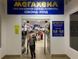 МегаХенд – европейское качество по доступным ценам