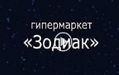 "Гипермаркет ""Зодиак"", г. Новополоцк, ул. Нефтяников, д.6"