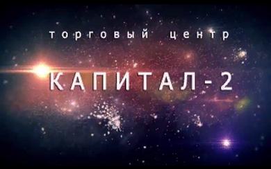 Новополоцк, Торговый центр «Капитал — 2 корпус»