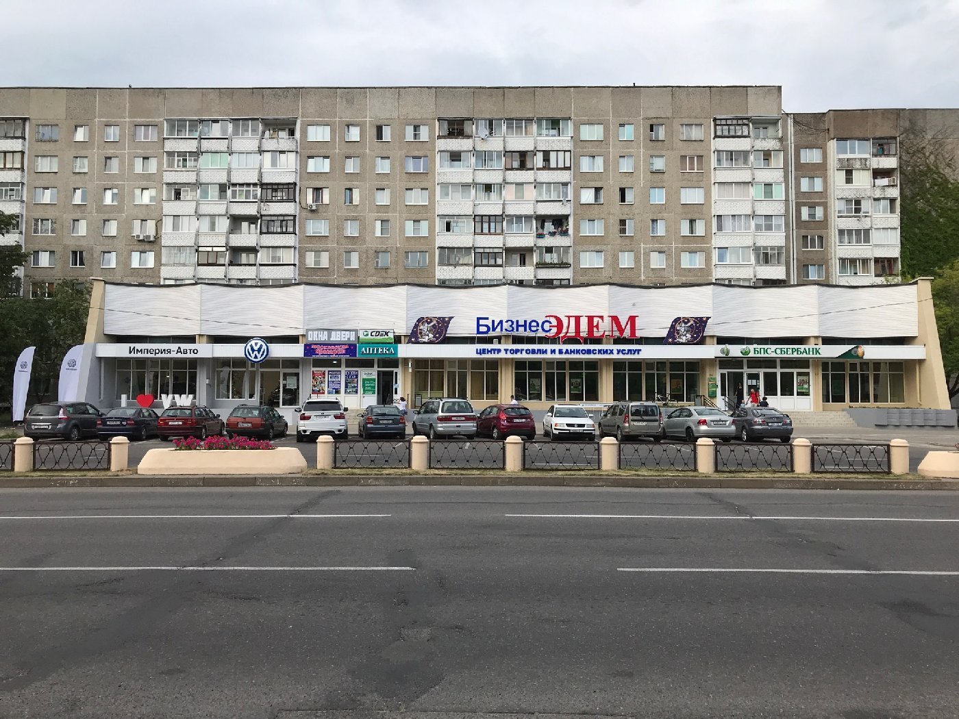 Центр торговли и банковских услуг «Бизнес Эдем» ул.Молодежная д.137