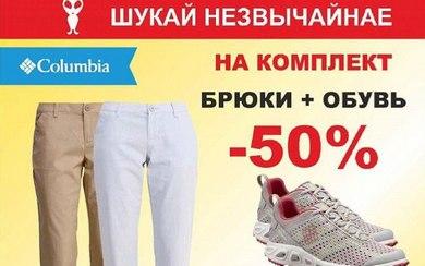 Брюки+обувь = минус 50%!!!