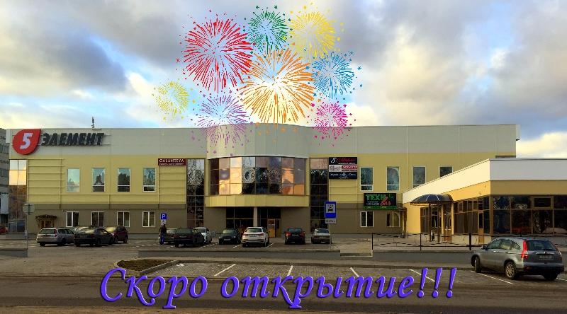 """Открытие Торгового центра """"Капитал-2"""""""