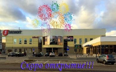 """Открытие Торгового центра """"Капитал-2""""!"""