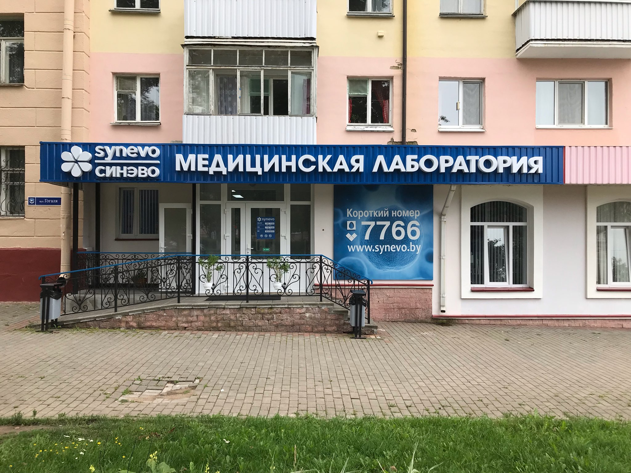 """Полоцк, Торговый центр """"Полочанка"""", пр.Ф.Скорины, д.17"""