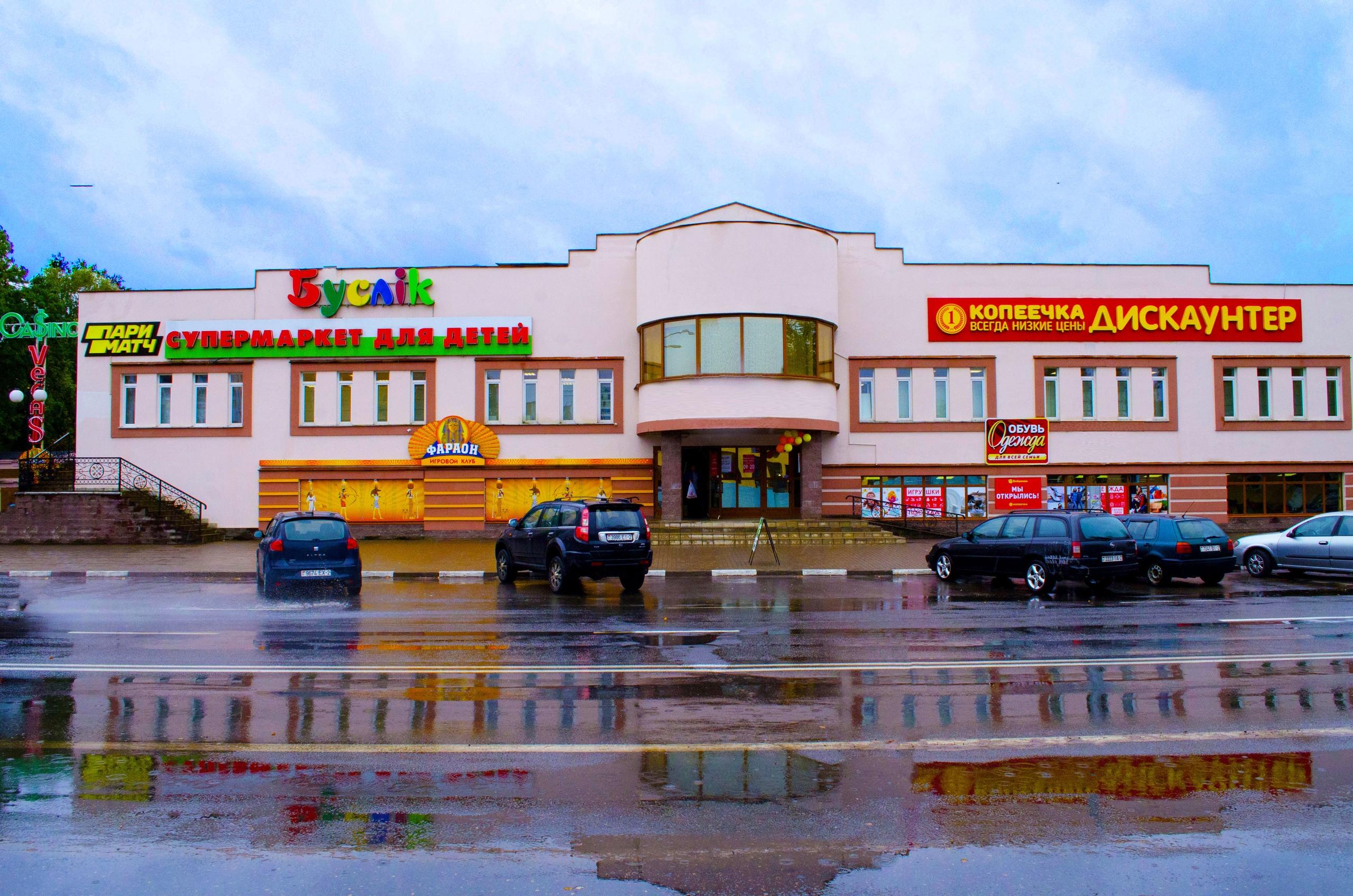 """Полоцк, Торговый центр """"Буслик"""", ул.Октябрьская, д.43"""