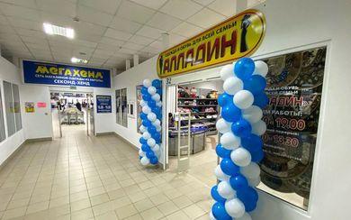 В торговом центре «Супермаркет Стрелец» на 2 этаже открылся магазин «Алладин»