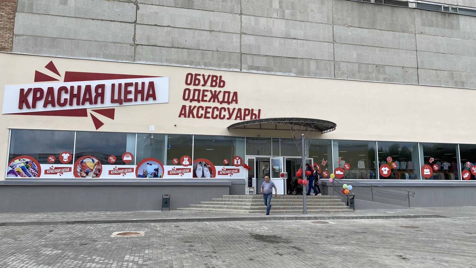 """Открылся магазин """"КРАСНАЯ ЦЕНА"""""""